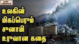 Where was World's Biggest Tsunami Occurs || உலகின் மிகப்பெரும் சுனாமி உருவான கதை