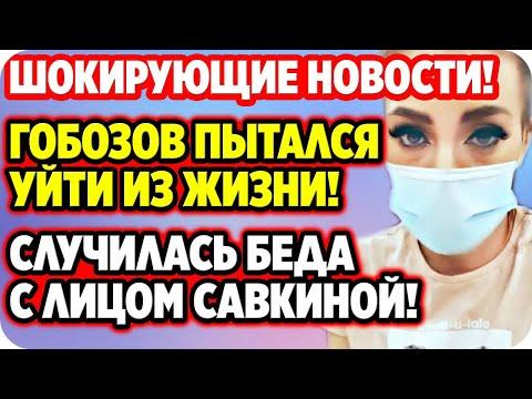 ДОМ-2: Саша Гобозов пытался уйти из жизни! ДОМ 2 НОВОСТИ 31 мая 2020.