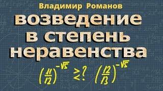 Возведение в степень числового неравенства ➽ Алгебра 9 класс