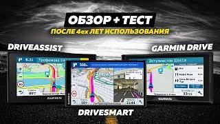 Купить навигатор Гармин или скачать Яндекс.Навигатор? Рассказали всё про Drive, Smart, Assist
