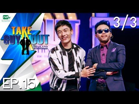 ไอซ์ รัฐวิศว์ | Take Guy Out Thailand - EP.15 - 3/3 (13 ส.ค. 59)
