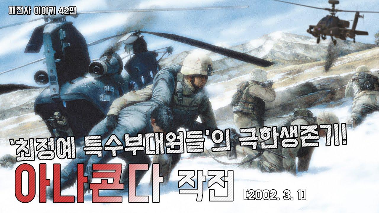 패전사 이야기42편 : 최정예 특수부대원들의 극한생존기! - 아나콘다 작전 (2002)