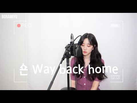 숀(Shaun) - Way Back Home COVER By 보라미유