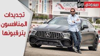 2019 Mercedes AMG GT 4-Door مرسيدس اي إم جي جي تي 4 أبواب 2019 تجربة مع بكر أزهر   سعودي أوتو