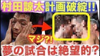 村田諒太の試合計画破綻!夢のビッグマッチは絶望的!!