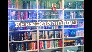 ОГРОМНЫЙ КНИЖНЫЙ UNHAUL! Распродажа книг!