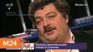 Смотреть видео Писатель Дмитрий Быков пришел в сознание - Москва 24 онлайн
