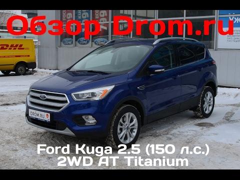 Ford Kuga 2017 2.5 (150 л.с.) 2WD AT Titanium - видеообзор