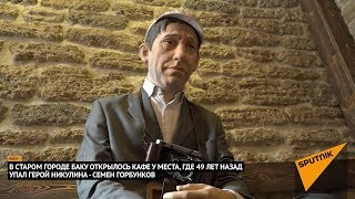 В Баку открылось кафе