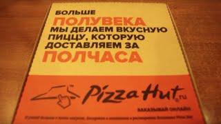 Заказ в Pizza Hut: от звонка до стола(