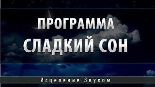 Программа Сладкий Сон [Космоэнергетика]