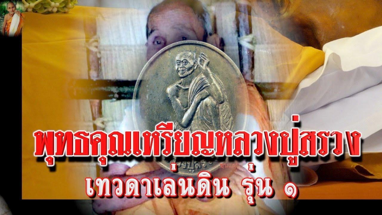 เหรียญพุทธคุณหลวงปู่สรวง เทวดา รุ่น ๑