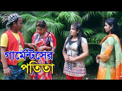 গার্মেন্টস পতিতা   Garments Potita   Bangla New Art Film   HD1080p Video   Sm Multimedia 2020