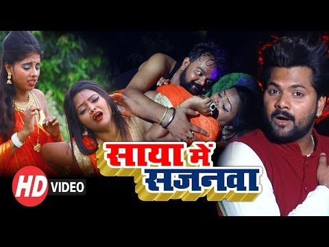 SAMAR SINGH | SAYA ME SAJANVA | साया में सजनवा | Latest Bhojpuri New Song 2018 | Bihariwood