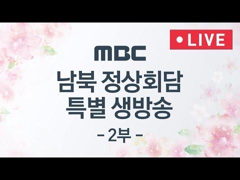 [LIVE] 남북정상회담(Inter-Korean Summit) 특별생방송 2부