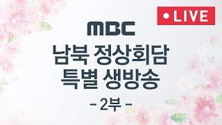 남북정상회담(Inter-Korean Summit) 특별생방송 2부