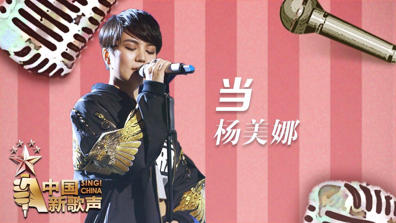 Image result for 【选手片段】杨美娜《当》