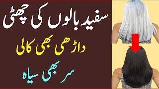 How to Black Your White Hair Naturally || Bal Kaly Karne Ka Nuskha || In Urdu / hindi