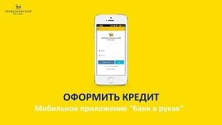 Оформить кредит через мобильное приложение