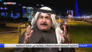 الداخلية البحرينية تحبط مخططات إرهابية في عملية استباقية