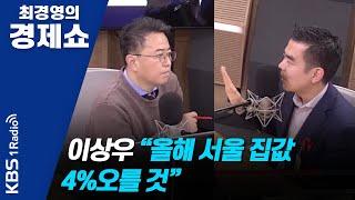 [최경영의 경제쇼] 0105(수) 이상우ㅡ올해 서울 집값 4%오를 것