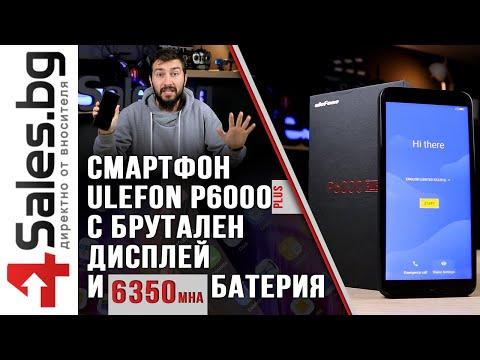 Смартфон Ulefone P6000 Plus с мощна батерия и 32 GB памет 13