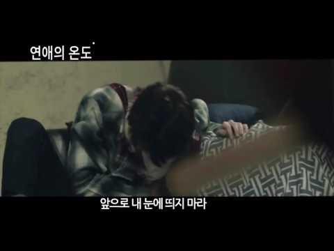 [방탄소년단 국뷔] 연애의 온도 예고편