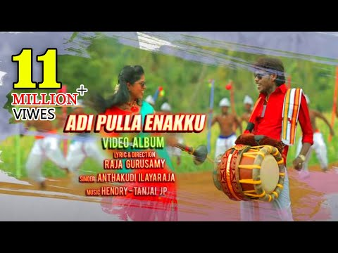 Adi Pulla Enakku | Oficial  Hd Vedio Album Song | by Anthakudi ilayaraja | அடிபுள்ள எனக்கு