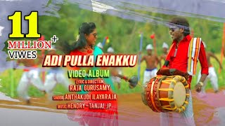 ADI PULLA ENAKKU HD VIDEO ALBUM SONG by Anthakudi ilayaraja