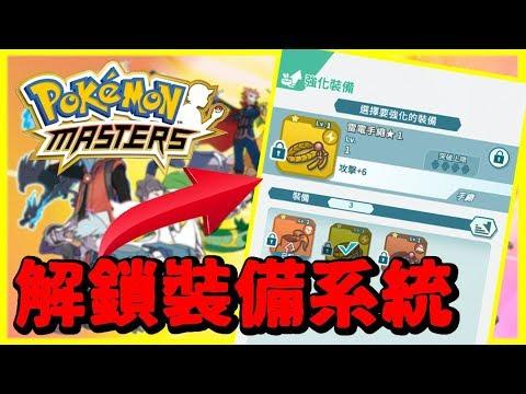 【Pokemon Master|寶可夢大師】裝備系統解鎖!增加拍組能力! - YouTube