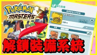 【Pokemon Master 寶可夢大師】裝備系統解鎖!增加拍組能力!