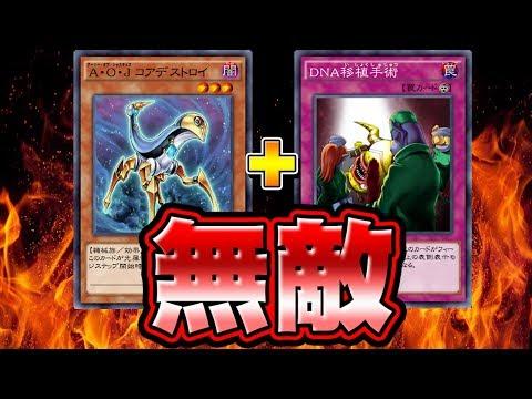 【遊戲王Duel Links】「無敵」AOJ核心破壞獸🔥全部變光屬性!就沒人是我的對手啦~Ally Of Justice Core Destroye