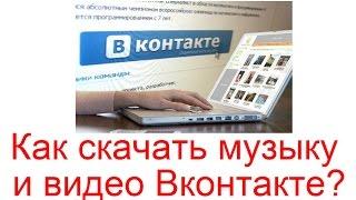 Как скачать музыку и видео Вконтакте?(Читайте тут http://workion.ru/kak-skachat-muzyku-i-video-vkontakte.html Сейчас социальные сети стали одним из самых объемных источник..., 2015-10-05T12:38:29.000Z)