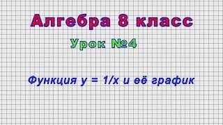 Алгебра 8 класс (Урок№4 - Функция y = 1/x и её график)