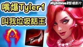 Nightblue3 實況精華 (中文字幕)