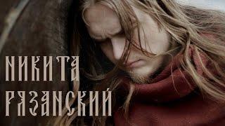 iНЧЕРЗИЯ - Никита Рязанский (cover гр. Аквариум)