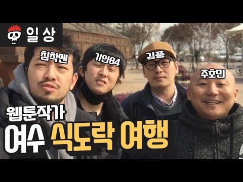 【침착맨】 웹툰작가 여수 식도락 여행 (기안84/김풍/주호민/이말년)