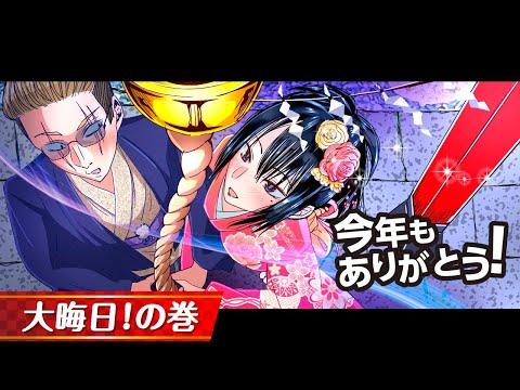 【アニメ】ヤクザと目つきの悪い女刑事の大晦日【漫画/マンガ動画】