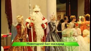 Новогодний бал-маскарад. ИК ''Город'' 23.12.2014