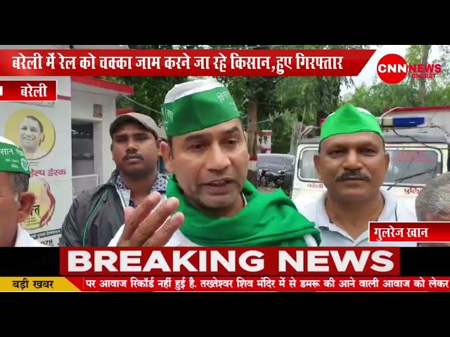बरेली में रेल को चक्का जाम करने जा रहे किसान,हुए गिरफ्तार.....CN NEWS BHARAT
