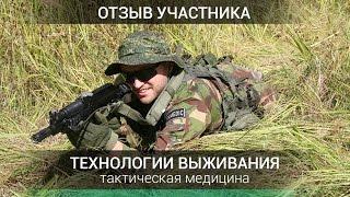 Отзыв на курс по тактической медицине от Андрея(, 2016-01-11T18:34:05.000Z)