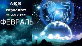 ОНЛАЙН ГОРОСКОП ЛЕНОРМАН для Льва на февраль 2017