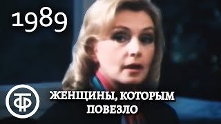 Женщины, которым повезло. Серия 4. Зина (1989)