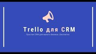 Trello CRM