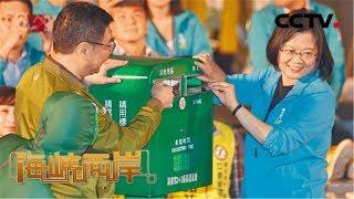 《海峡两岸》 20191108  CCTV中文国际