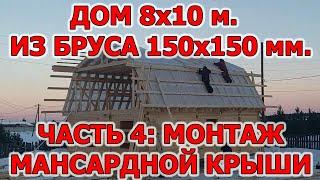 видео Крыша дома из бруса с кровлей
