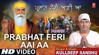 Prabhat Feri Aai Aa I KULLDEEP SANDHU I New Latest Punjabi Devotional Song I T-Series Bhakti Sagar