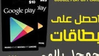 اخيرا بطاقة جوجل بلاي مجانا اشحن ببجي و فري فير | Dr.mobile