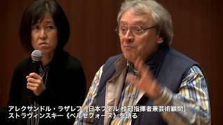 2017年10月ラザレフ記者懇談会ビデオ