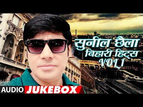 BEST OF SUNIL CHHAILA BIHARI BHOJPURI HITS VOL.1 | BHOJPURI AUDIO SONGS JUKEBOX |  HamaarBhojpuri